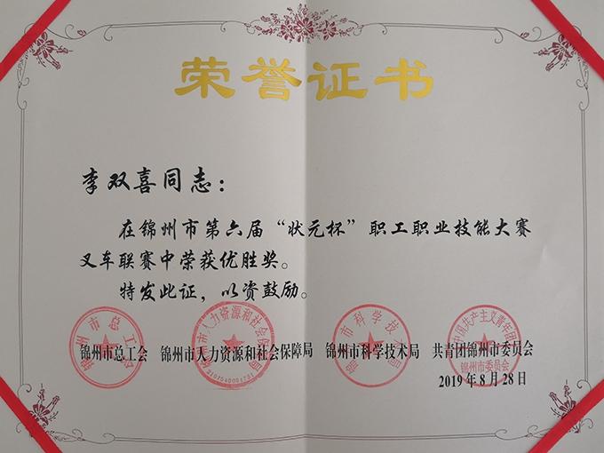 李双喜-锦州市叉车大赛优胜奖
