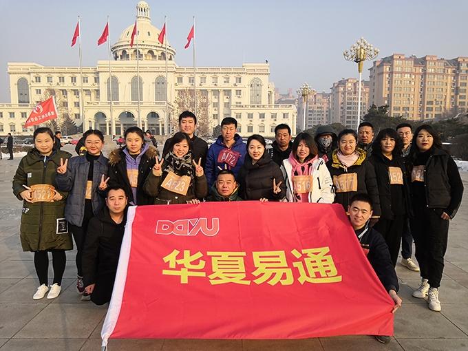 2019锦州滨海新区总工会职工冬季长跑比赛