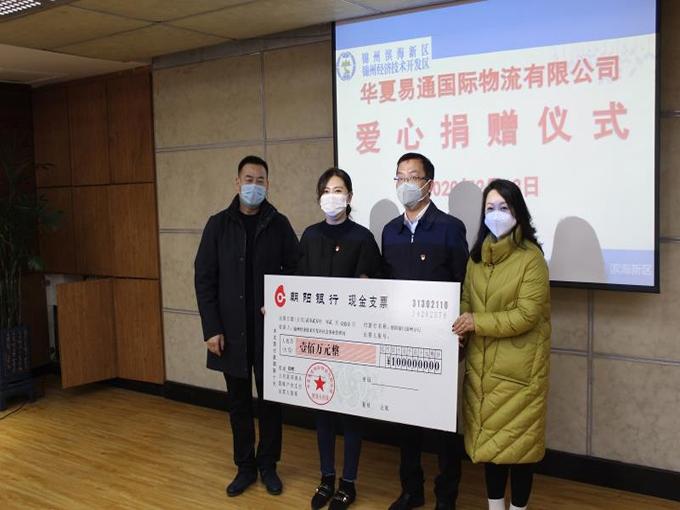 2020年公司为抗击新冠病毒防疫工作捐款100万元