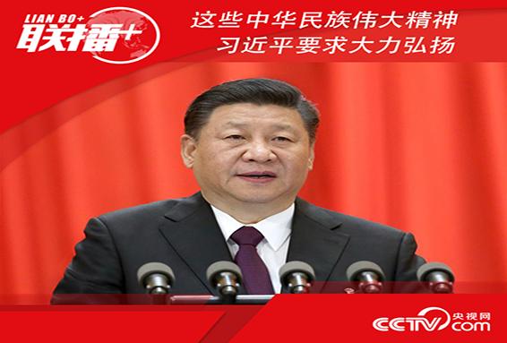 这些中华民族伟大精神 习近平要求大力弘扬