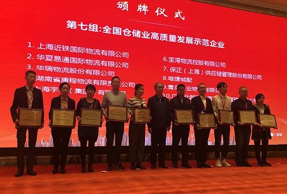 2019中国(义乌)数字经济与智慧物流高峰论坛 暨CAWD企业家年会