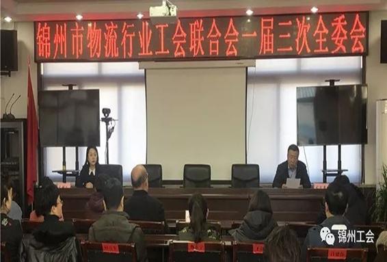 我市物流行业工会联合会召开一届三次全委会