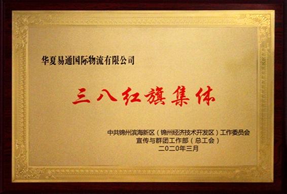 """华夏易通荣获""""滨海新区三八红旗集体""""称号 ——华夏易通之巾帼力量"""