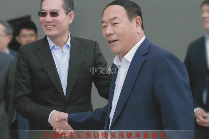 锦州市委书记王德佳亲切接见禹敬华董事长