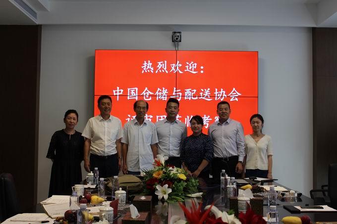 2017.9.7中国仓储与配送协会评审团莅临我公司指导工作