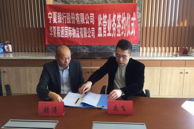 宁夏银行签约仪式
