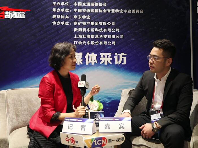 总裁禹飞受邀中国智慧物流大会接受记者专访