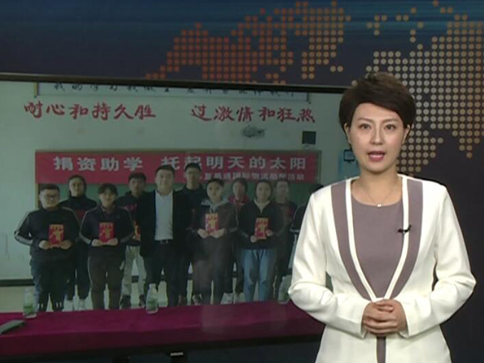 总裁禹飞捐资助学