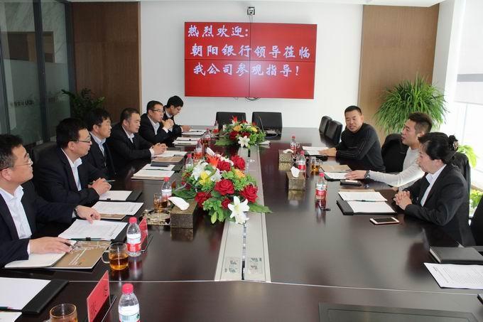 朝阳银行锦州分行肖行长、副行长张东等一行到我公司考察