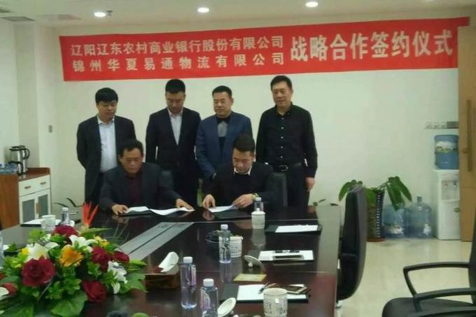 辽东商业银行签约仪式