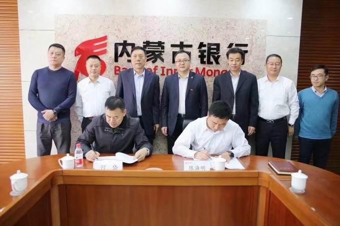 内蒙古银行哈尔滨银行签约仪式