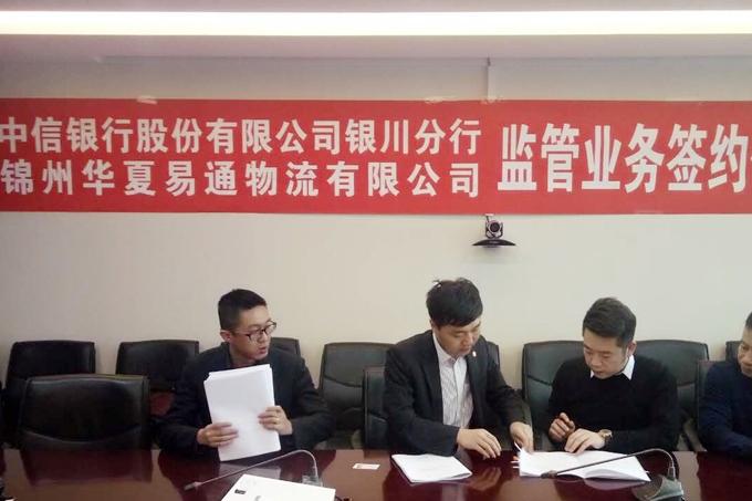 中信银行银川分行签约仪式,中信银行合作达成近10亿元