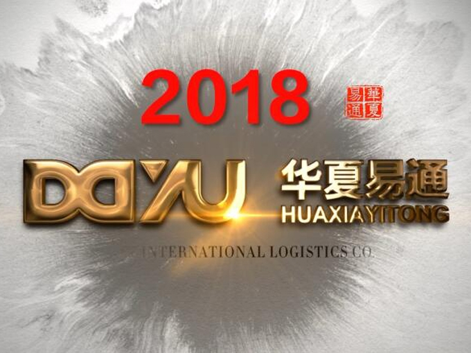 华夏易通国际物流有限公司宣传片